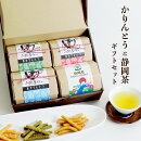 煎茶ティーバッグとかりんとう3種セット【送料無料】