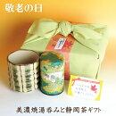 お茶美濃焼湯のみセット【送料無料】【RCP】あす楽