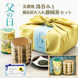 高級煎茶 美濃焼 湯のみセット ギフト炭火で仕上げた静岡茶に美濃焼湯呑みの素敵なセット♪日本茶 お茶 プレゼント 送料無料 あす楽 お誕生日 内祝い 結婚式 風呂敷包装