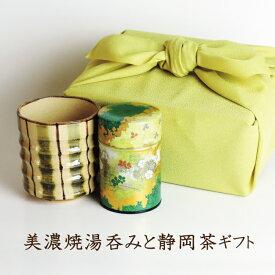 [即日出荷対応]お中元 ギフト 新茶 美濃焼 湯のみセット 新茶八十八夜摘み新茶に美濃焼湯呑みの素敵なセット♪日本茶 お茶 プレゼント 送料無料 あす楽 お誕生日 内祝い 結婚式 風呂敷包装