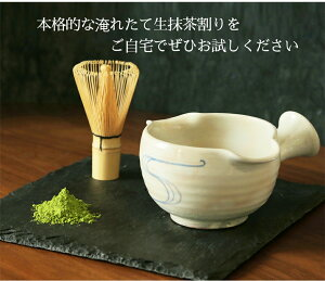 生抹茶セット