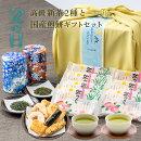 国産富山米お煎餅と日本茶セット【送料無料】