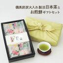遅れてごめんね 敬老の日 ギフト お茶 お煎餅 詰め合わせセット冨山米で作られた7種のあられ・お煎餅セット 4袋入りお…
