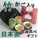 お年賀 ギフト お茶 伝説の竹籠付きお茶セット【即日出荷対応】高級静岡茶2種を可愛い茶缶とセットで贈ります国産風呂…