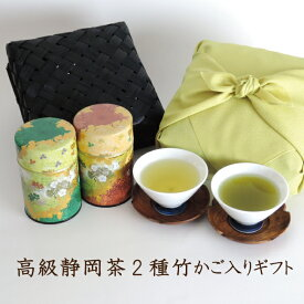 お中元ギフト お茶 新茶 伝説の竹籠付きお茶セット高級静岡茶2種を可愛い茶缶とセットで贈ります風呂敷ラッピング 送料無料 ギフトお中元 母の日 プレゼント お誕生日 内祝い