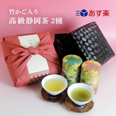 竹籠付きお茶セット