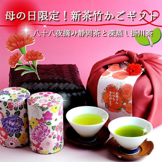 母の日 ギフト お茶 新茶 伝説の竹籠付きお茶セット高級静岡茶2種を可愛い茶缶とセットで贈ります国産風呂敷ラッピング 【送料無料】ギフトお誕生日 内祝い ギフト