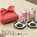 【70代女性】親戚に渡したい。喜ばれるお茶ギフトのおすすめは?