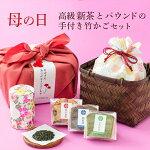 備長炭火入れ静岡茶に「新名物」横濱いせぶらパウンドを素敵な竹籠に入れて真心を込めお届けします