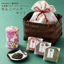 お茶 スイーツ ギフト 手付き竹籠セット 炭火仕上げの高級静岡茶と巾着入り自家製パウンド3種を竹籠と風呂敷に包んで…