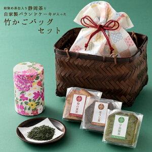 お茶 スイーツ ギフト 手付き竹籠セット 炭火仕上げの高級静岡茶と巾着入り自家製パウンド3種を竹籠と風呂敷に包んで贈ります♪ 花々柄茶缶 プレゼント 送料無料 内祝い お誕生日祝い