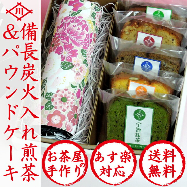 お年賀 ギフト お茶 スイーツセット 自家製パウンドお任せ5種に老舗が厳選した備長炭火仕上げの静岡茶を可愛い花柄茶缶に入れて贈ります日本茶 スイーツセット 送料無料