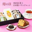 和紅茶ギフト国産紅茶掛川茶スイーツギフト自家製いせぶらパウンド3種の和紅茶ギフト【送料無料】