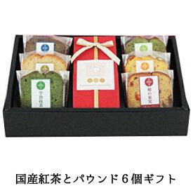 国産 紅茶の和紅茶とパウンドのスイーツギフト自家製いせぶらパウンド6個和紅茶ギフト【送料無料】即日出荷対応 ラッピング無料 お土産 お歳暮