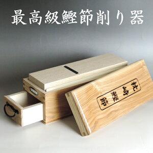 鰹節 削り器 特選 最高級 [楽天ランキング1位]かつおぶし かつお節 送料無料 鰹節削り器