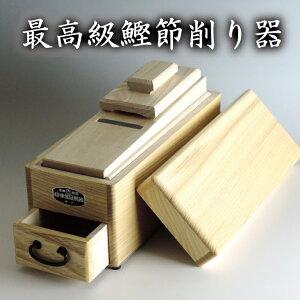 鰹節 削り器 [特選] 最高級 押さえ木付き 鉋台傾斜式 送料無料 鰹節削り器