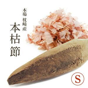 特選本鰹節(枕崎産)Sサイズ1108秋山