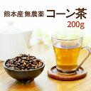 コーン茶 お得な200g入り♪食物繊維と鉄分豊富 国産・無農薬で安心安全熊本産100%【国産 健康茶 コーン茶】 【送料無…