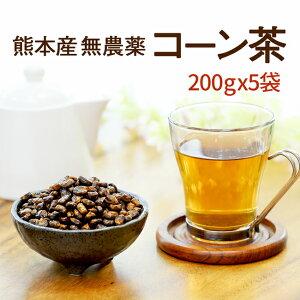 国産 コーン茶 【お徳用】 200g×5袋で1kg♪ノンカフェインで妊婦様にも大人気♪国産 健康茶・無農薬で安心安全熊本産100%無添加コーン茶【送料無料】とうもろこし茶