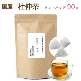 国産 濃厚 杜仲茶 ティーバッグ (3g×15p) 6袋セット大容量の90Pセット!徳島・広島産 無添加・無着色 送料無料