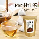 杜仲茶(とちゅう茶) 国産 健康茶メディアで話題の健康茶!飲みやすいティーパックタイプ3.5gx15包【杜仲茶】【送料無…