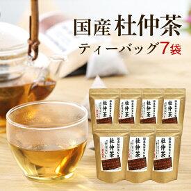 杜仲茶(とちゅう茶) 国産 7袋まとめ割セット [再入荷] 飲みやすい紐付きティーパックタイプ 3g×15包×7袋 杜仲茶 無添加・無着色 送料無料 トチュウ茶