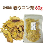 沖縄県産100%の美味しい春ウコン茶