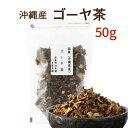 ゴーヤ茶 50g ごーや【国産 健康茶 ゴーヤ茶】【3セットまでネコポス】【ノンカフェイン】種入り