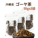ゴーヤ茶 沖縄県産100% 美味しいゴーヤー茶 50g×3袋セット【国産 健康茶】【無添加・無着色】種入り【送料無料】【…