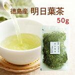 徳島県産100%の美味しい明日葉茶