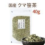 岩手県産100%の美味しいくま笹茶