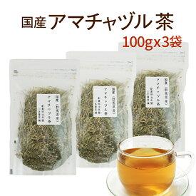 アマチャヅル茶 お得の大容量 100g×3群馬県産100% 心と体にうれしいあまちゃづる茶【無添加・無着色】【送料無料】【宅配便】