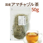 群馬県産100%の美味しいあまちゃづる茶