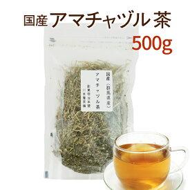 アマチャヅル茶 お得の大容量 500gリラックスしたいあなたに。豊富なサポニン♪群馬県産100% 心と体にうれしいあまちゃづる茶【国産 健康茶】【無添加・無着色】【宅配便 送料無料】