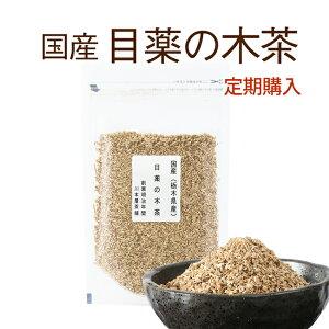 栃木県産100%の美味しい目薬の木茶