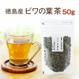 ビワ茶 50g 国産 健康茶【2セット以上で増量サービス♪】徳島県産100%で安心・安全☆美味しい枇杷の葉茶【国産】【無添加・無着色】【送料無料】【ネコポス】