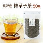 カキドオシ茶