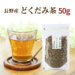 長野県産100%の美味しいどくだみ茶