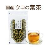 徳島県産100%の美味しいクコの葉茶