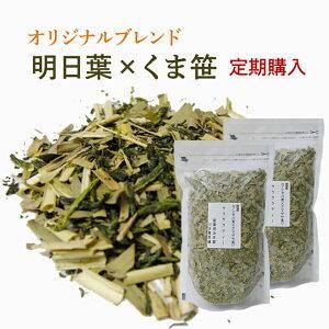 【定期購入】明日葉茶 と くま笹茶のオリジナルブレンド鉄分豊富な国産健康茶60g×2袋【送料無料】