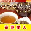 【定期購入】なたまめ茶 送料無料 国産 口内美容・健康維持に・・・【なた豆茶/ナタマメ】(2g×10p)×2袋【送料無料】【メール便】
