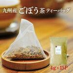 ゴボウ茶国産