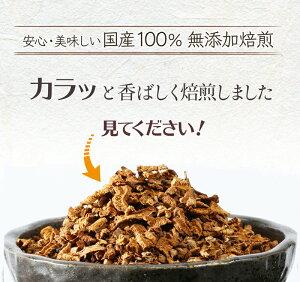 国産100%香ばしく焙煎