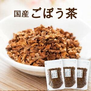 ごぼう茶 国産 リピーター人気が高い 70g×3袋セッ...
