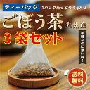 ごぼう茶 国産 送料無料 ティーパック イヌリン豊富1P濃厚4g入り×15Pのお得な3袋セット! 国産 健康茶ごぼう茶 国産 …