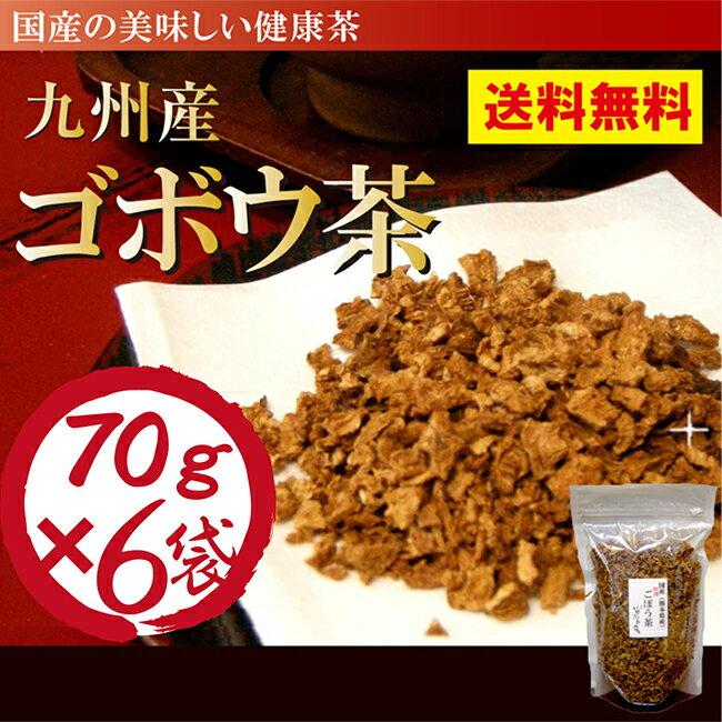 ごぼう茶 国産 無農薬 送料無料 大容量お得セット国産の濃いごぼう茶 70g×6袋セット 420g 牛蒡茶 送料無料 水溶性植物繊維豊富