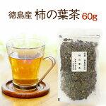 熊本県産100%柿の葉茶