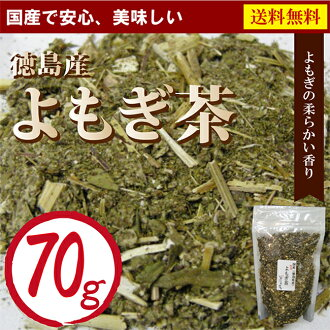 Mugwort tea Japanese female friend! Keep warm in the Mugwort tea and relax both mind and body! Beauty and health maintenance in Tokushima prefecture of Artemisia tea sampler