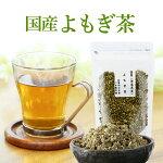 徳島県産100%よもぎ茶