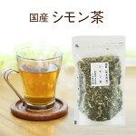 熊本県産100%シモン茶